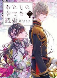 My Blissful Marriage (Watashi no Shiawase na Kekkon)